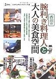 腕利き香川の料理人と大人の美食空間 (ニョキニョキムックシリーズ)