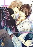 恋愛軌道 (drapコミックス)