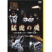 猛虎の魂 ~2006阪神タイガース激闘の記録~ [DVD]