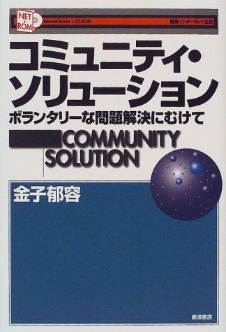コミュニティ・ソリューション―ボランタリーな問題解決にむけて (〈叢書〉インターネット社会)の詳細を見る