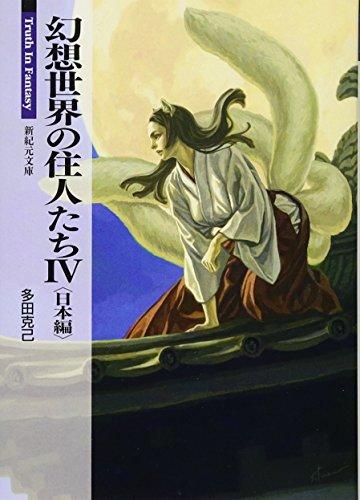 幻想世界の住人たち4 日本編 (新紀元文庫)の詳細を見る