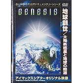 地球創世~太陽系惑星と地球の起源~ [DVD]