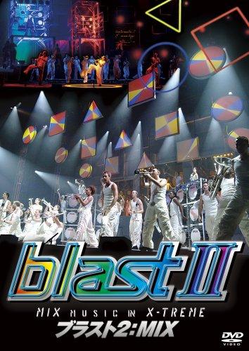ブラスト2:MIX~ミュージック・イン・エクストリーム~ [DVD]