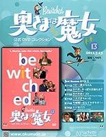 奥さまは魔女公式DVDコレクション 2011年 7/13号 [分冊百科]