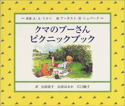 クマのプーさん ピクニックブックの詳細を見る