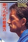 勝つための組織力—日本サッカーが輝く瞬間(とき)