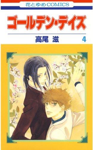 ゴールデン・デイズ 4 (花とゆめコミックス)の詳細を見る