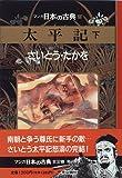 太平記(下)―マンガ日本の古典 (20)