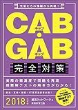 CAB・GAB完全対策 2018年度 (就活ネットワークの就職試験完全対策4)