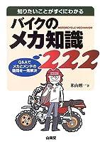知りたいことがすぐにわかるバイクのメカ知識222―Q&Aでメカとメンテの疑問を一発解決 (Sankaido motor books―2 wheels)