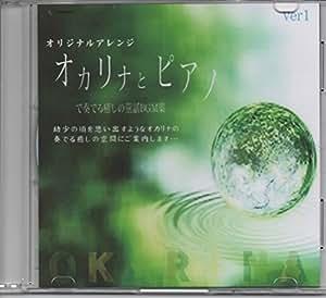 オカリナとピアノで奏でる癒しの童謡BGM集1