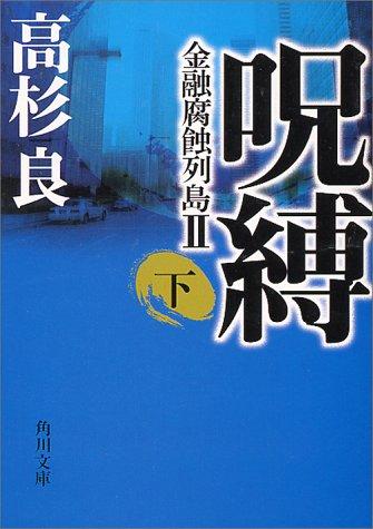 呪縛〈下〉―金融腐蝕列島2 (角川文庫)の詳細を見る