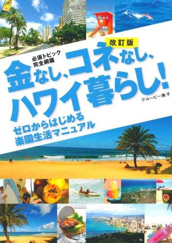 金なし、コネなし、ハワイ暮らし! 改訂版 (ゼロからはじめる楽園生活マニュアル)の詳細を見る