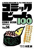 コミックビーム100 2018 Nov. Vol.14 [雑誌]