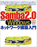 Samba2.0によるWindowsネットワーク構築入門