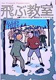 飛ぶ教室 完訳版 (偕成社文庫)