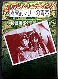 喜屋武(きやん)マリーの青春 (ちくま文庫)