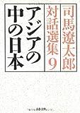 アジアの中の日本 司馬遼太郎対話選集9 (文春文庫) 画像