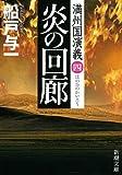 炎の回廊: 満州国演義四 (新潮文庫)