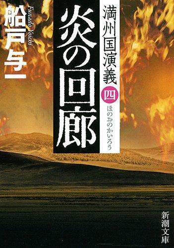 炎の回廊: 満州国演義四 (新潮文庫)の詳細を見る