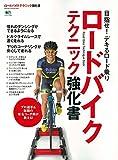 ロードバイクテクニック強化書 (エイムック)