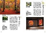 はんなり京都の歩きかた どんどん京都が好の表紙