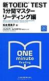 新TOEIC(R) TEST 1分間マスター リーディング編