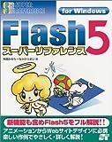 Flash5 スーパーリファレンス for Windows (スーパーリファレンスシリーズ)
