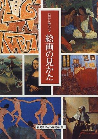 巨匠に教わる絵画の見かた (リトルキュレーターシリーズ)の詳細を見る
