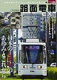 路面電車EX08 (路面電車を考え、そして楽しむ総合専門誌)