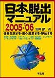 日本脱出マニュアル―世界を旅する・働く・起業する・移住する (2005-'06)