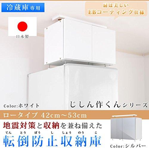 地震対策 天井つっぱり 冷蔵庫 冷凍庫 収納庫 防災 耐震 突っ張り 日本/シルバー(S)