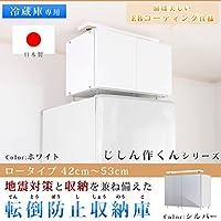 地震対策 天井つっぱり 冷蔵庫 冷凍庫 収納庫 防災 耐震 突っ張り 日本/ホワイト(W)
