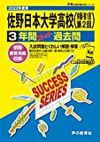 To2佐野日本大学高等学校 2022年度用 3年間スーパー過去問 (声教の高校過去問シリーズ)