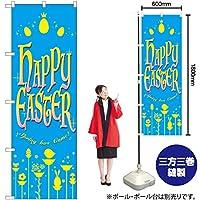 のぼり旗 HAPPY EASTER 水色 GNB-2883 (受注生産)