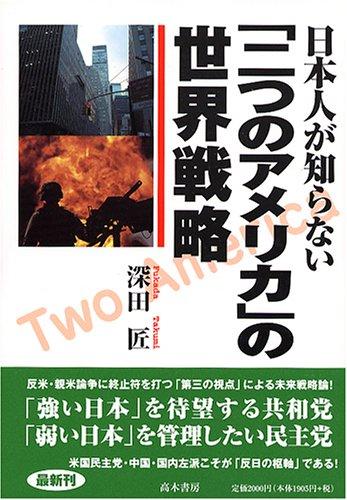 日本人が知らない「二つのアメリカ」の世界戦略