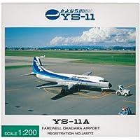 全日空商事 1/200 YS-11A ANK 丘珠 ラストフライト 2003 完成品
