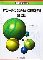 オペレーティングシステム「OS」基本技術 (情報技術シリーズ)