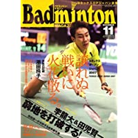 Badminton MAGAZINE (バドミントン・マガジン) 2007年 11月号 [雑誌]