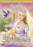 バービーのラプンツェル 魔法の絵ふでの物語 [DVD]