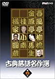 古典落語名作選 其の四[DVD]