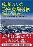 成功していた日本の原爆実験―隠蔽された核開発史 画像