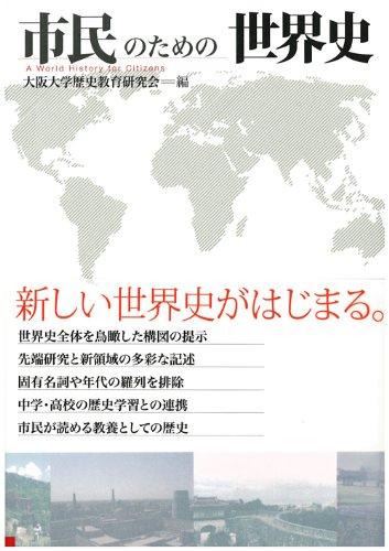 市民のための世界史の詳細を見る