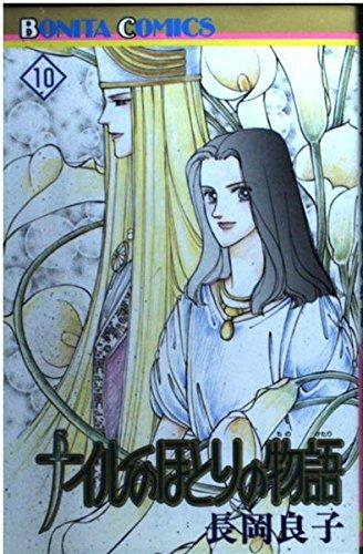 ナイルのほとりの物語 (10) (ボニータコミックス)の詳細を見る