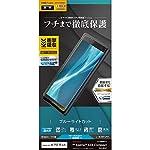 ラスタバナナ Xperia XZ2 Compact SO-05K フィルム 曲面保護 耐衝撃吸収 薄型TPU ブルーライトカット 高光沢 エクスペリア XZ2 コンパクト 液晶保護フィルム UE1056XZ2C