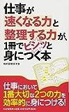 仕事が速くなる力と整理する力が、1冊でビシッと身につく本