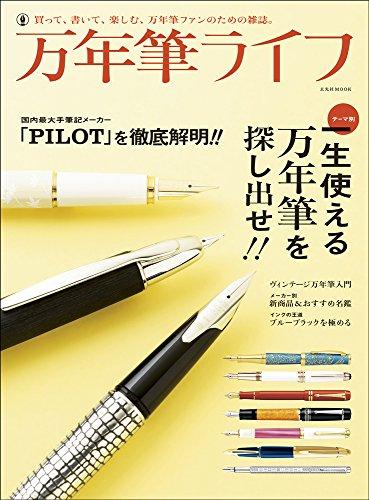 万年筆ライフ (玄光社MOOK)の詳細を見る
