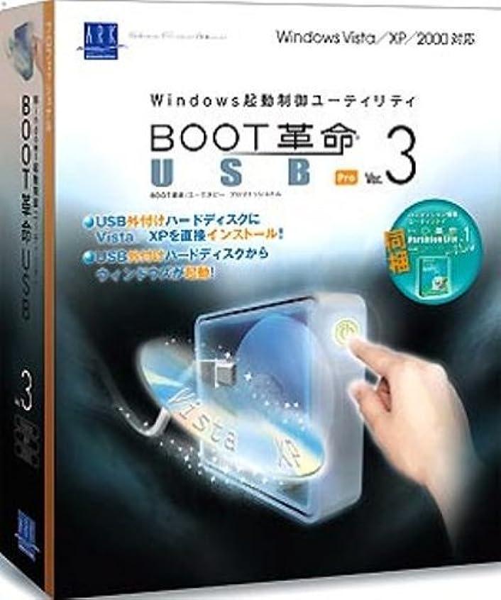 ミルクインストラクター役割BOOT革命/USB Ver.3 Pro アカデミックパック1ユーザー アップグレード版