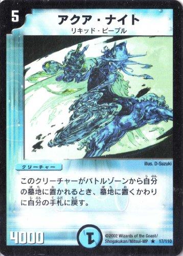 デュエルマスターズ 《アクア・ナイト》 DM01-017-R  【クリーチャー】