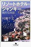 リゾートホテル・ジャンキー―贅沢な休息 (幻冬舎文庫)
